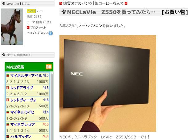 NEC LaVie Z550/SSB。軽量なノートパソコンです。搭載されている液晶ディスプレイはWQHDと高解像度