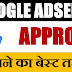 Best Tricks to Approve Google Adsense Account for Blogger | Hindi