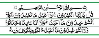 Wallpaper Surat Al Kafirun a