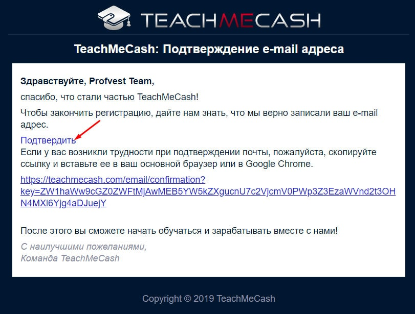 Регистрация в TeachMeCash 2