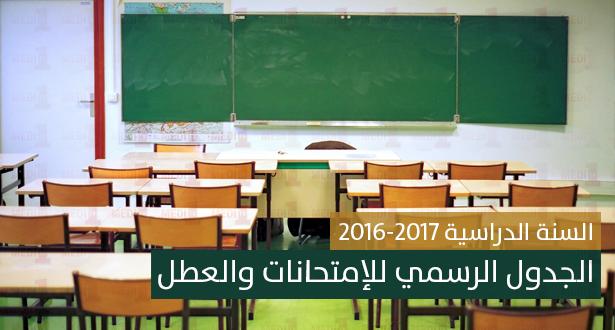 الوزارة تصدر الجدول الرسمي للامتحانات و العطل المدرسية للسنة الدراسية 2016-2017