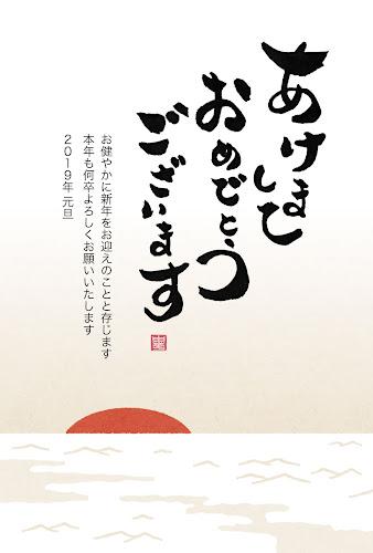 和風デザインの年賀状「初日の出」(酉年)