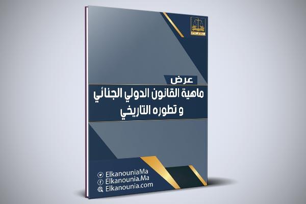 ماهية القانون الدولي الجنائي و تطوره التاريخي PDF