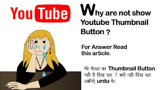 You tube Thumbnail  Button