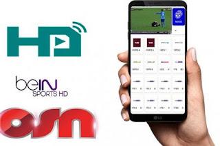 تطبيق HD Streamz الدي يعتبر افضل تطبيق لمشاهدة جميع قنوات العالم المشفرة و المفتوحة و يدعم الانترنت الضعيف