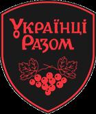 Українці разом