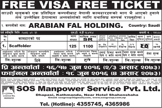 Free Visa, Free Ticket, Jobs For Nepali In Arabian Fal Holding Company, Saudi Arabia Salary - SR.1100