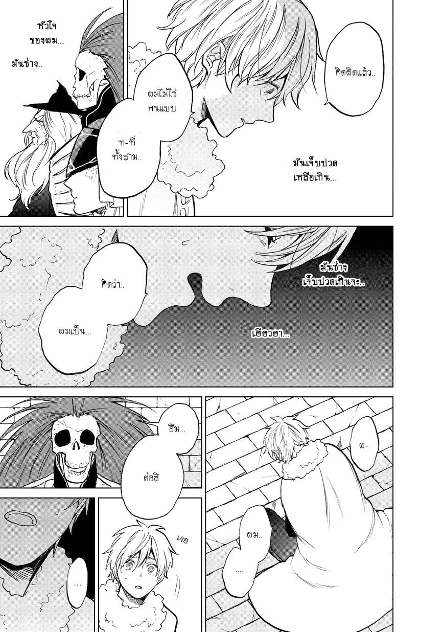 อ่านการ์ตูน Saihate no Paladin ตอนที่ 9 หน้าที่ 17