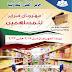 عروض جمعية جابر العلى التعاونية الكويت من 19 حتى 22 فبراير 2018