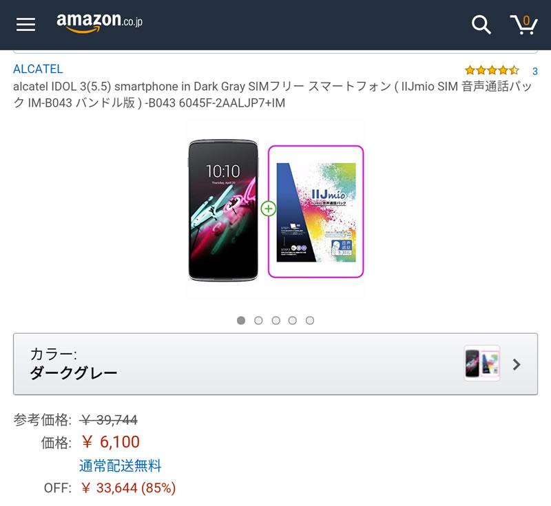 【alcatel IDOL 3】買いそびれた話
