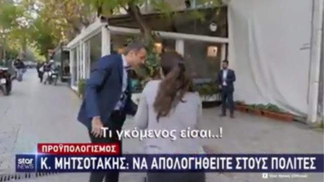 Να δεις τον Μητσοτάκη στο δρόμο και να του πεις «τι γκόμενος είσαι» - Και όμως έγινε (βίντεο)