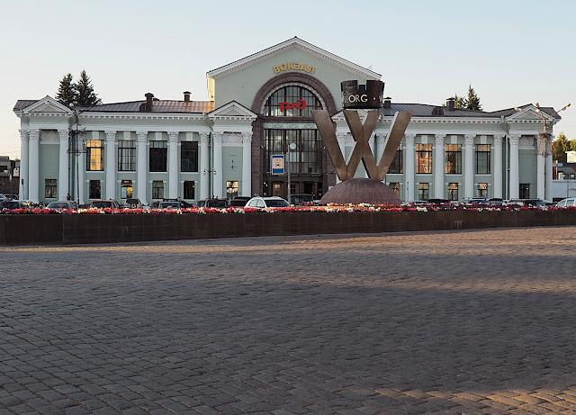 Выборг – вокзал (Vyborg - railway station)