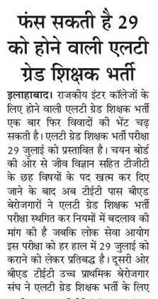 Lt Grade Shikshak Bharti News Fans Sakati hai 29 ko hone wali LT Grade Shikshak Bharti