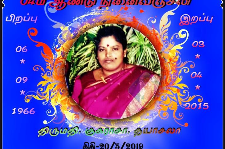 திருமதி. குகராசா தயாசலா