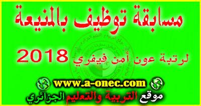 concours-tawdif-ghardaia