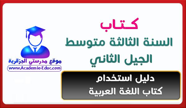 دليل استخدام كتاب اللغة العربية للسنة الثالثة متوسط الجيل الثاني