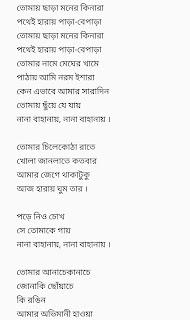 Nana bahanay lyrics rupankar bagchi kuasha jakhon
