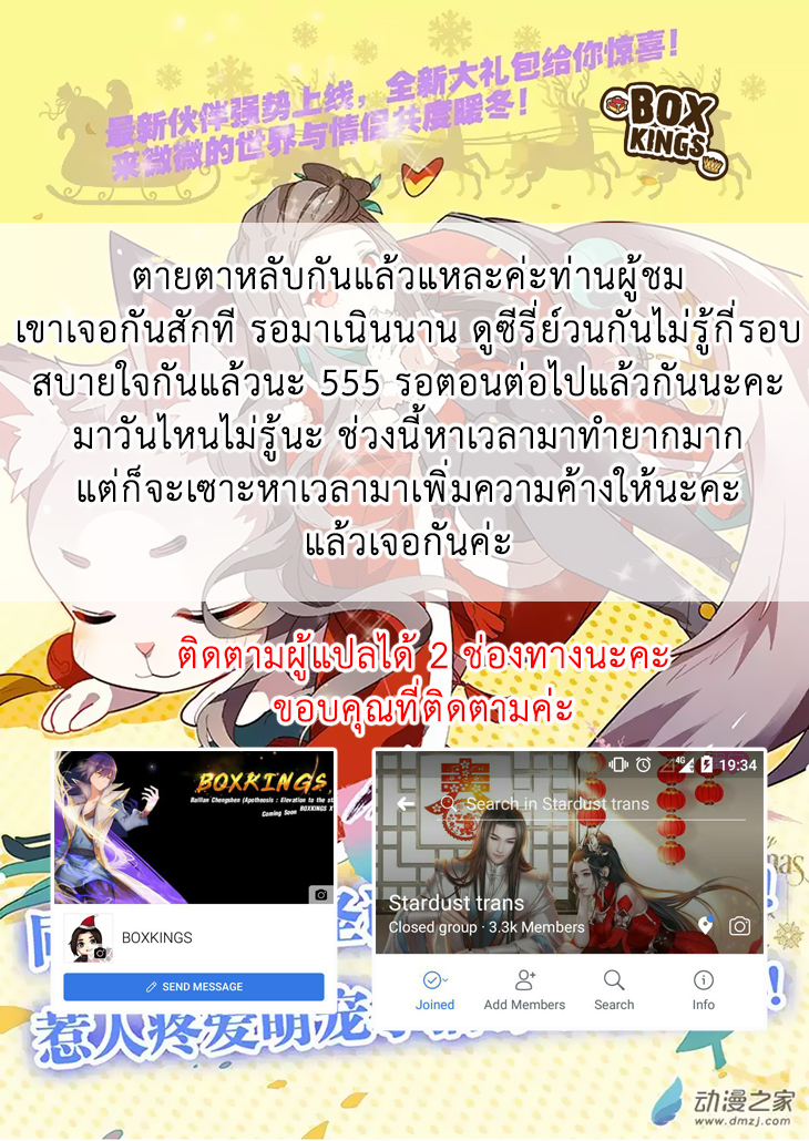 Just One Smile Is Very Alluring ตอนที่ 30 หน้า 13