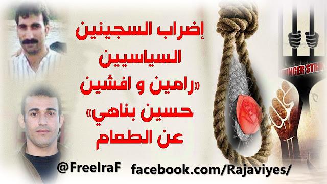 إضراب السجینین السیاسیین «رامین وافشین حسین بناهی» عن الطعام