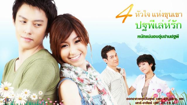 Pathapee Leh Ruk - ปฐพีเล่ห์รัก  (2010)