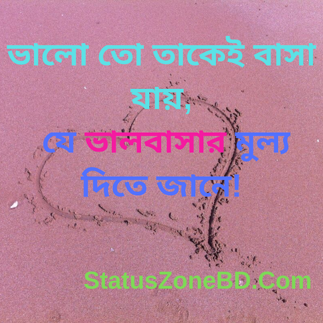 Facebook Status Bangla | Bangla Romantic Love Status Sms For Facebook And Whatsapp