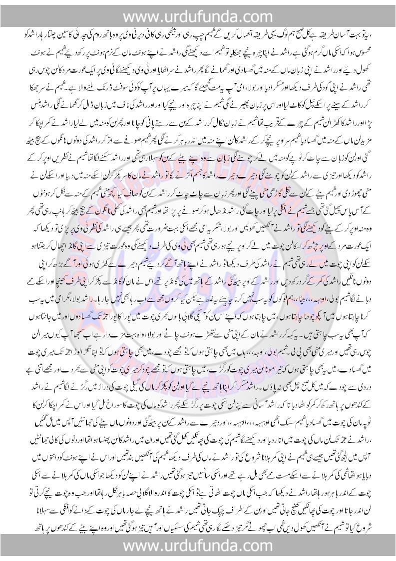 Geo Showbiz: Bhabhi aur Bhai |Urdu Font Gandi Kahaniyan