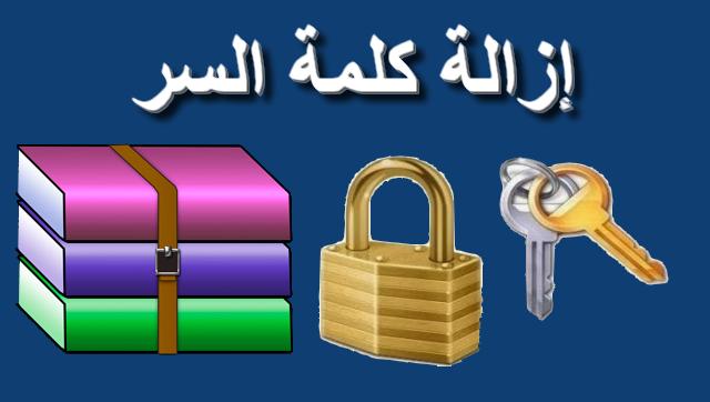 كشف كلمة السر للملفات المضغوطة بطريقة بسيطة و بدون برامج ( winrar password ),كشف كلمة السر للملفات المضغوطة,معرفة كلمة السر,كشف كلمة السر للملفات المضغوطة بطريقة بسيطة و بدون برامج,فتح الملفات المضغوطة بكلمة سر zip,برنامج لفك باسورد الملفات المضغوطة rar,كلمة السر,كشف كلمة السر للملفات,طريقة لفك باسورد الملفات المضغوطة بدون برامج,أفضل برنامج لكسر كلمة السر للملفات المضغوطة,كلمة مرور الملفات المضغوطة,كشف كلمة السر للملفات المضغوطة بطريقة بسيطة و بدون برامج ( winrar,فتح الملفات المضغوطة بكلمة سر