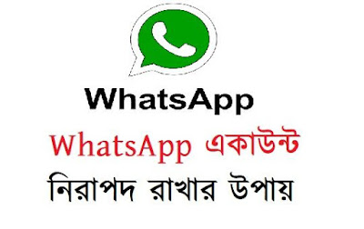 WhatsApp একাউন্ট নিরাপদ রাখার উপায়