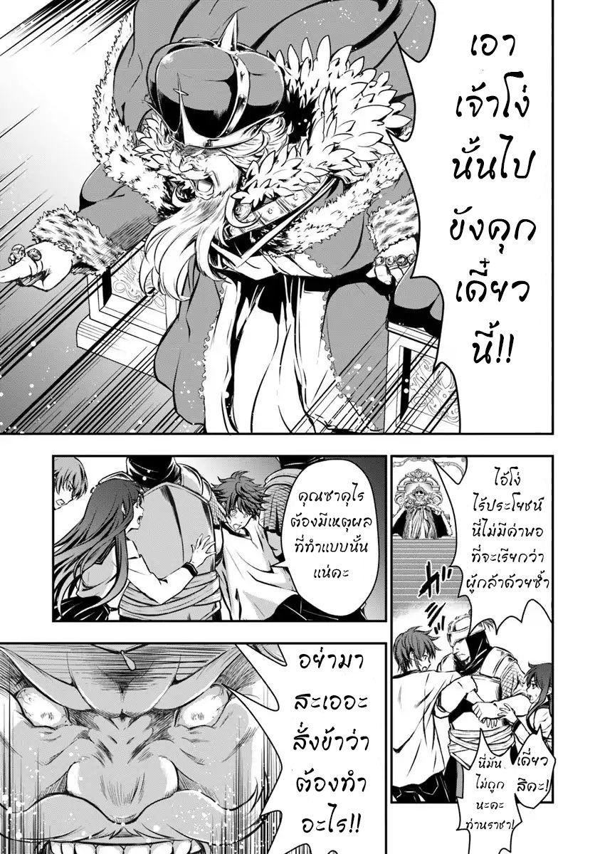 อ่านการ์ตูน Kanzen Kaihi Healer no Kiseki ตอนที่ 1 หน้าที่ 26