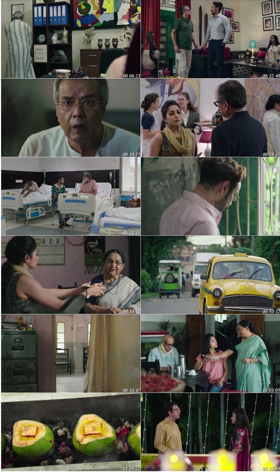 Daab Chingri Movie Screenshot