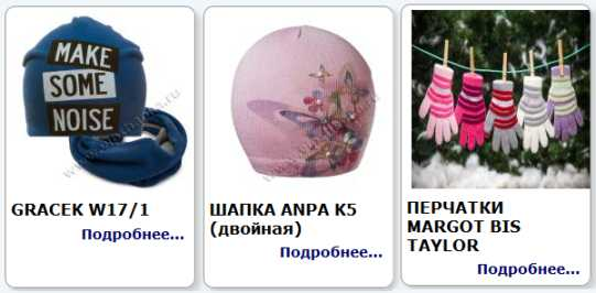 Vip шапка: оптом детские шапки и комплекты, шарфы, перчатки, варежки, костюмы