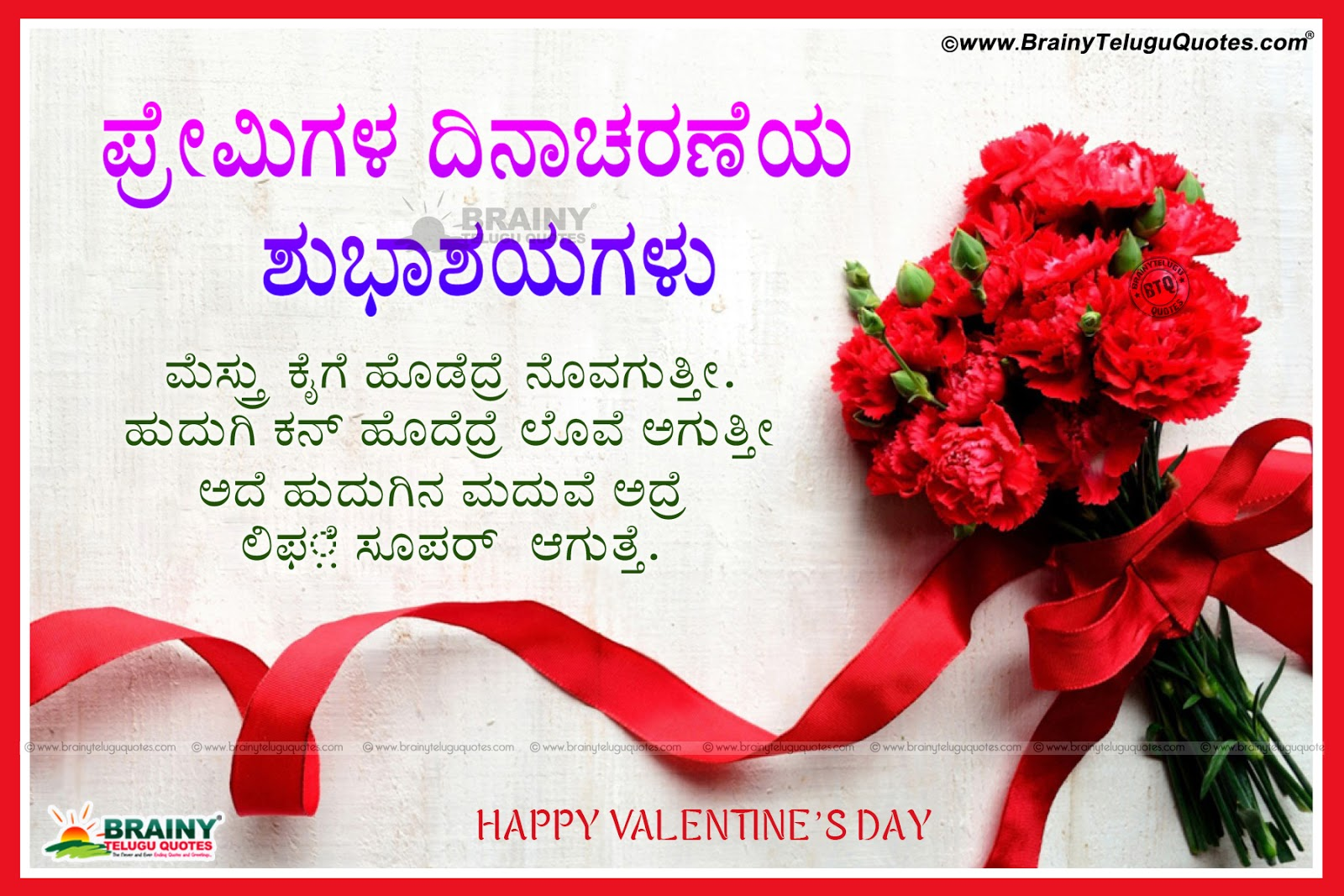 famous kannada poetry in kannada language hugging couple hd wallpapers with romantic kannada quotes kannada happy valentines day wishes - Valentines Day Greetings Quotes
