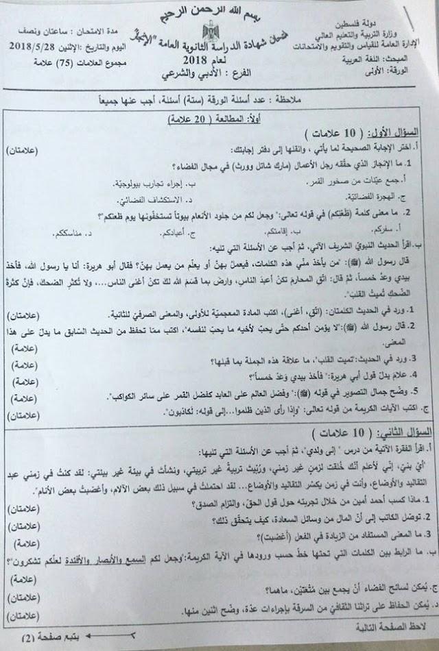 #توجيهي فلسطين الاجابة النموذجية لاختبار اللغة العربية الفرع العلمي والادبي 2018