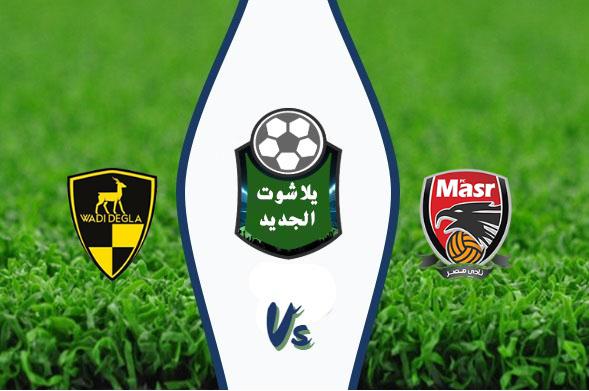 نادي مصر ينجح في إقتناص أول فوز في تاريخه بالدوري المصري الممتاز علي حساب وادي دجلة