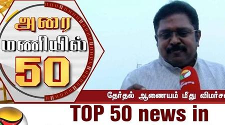 Top 50 News in 30 Minutes | Morning 24-11-2017 Puthiya Thalaimurai TV