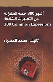 حمل  أشهر 300 جملة انجليزية من التعبيرات الشائعة - محمد المجبري pdf