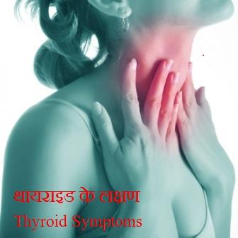 थायराइड होने पर क्या लक्षण होते हैं