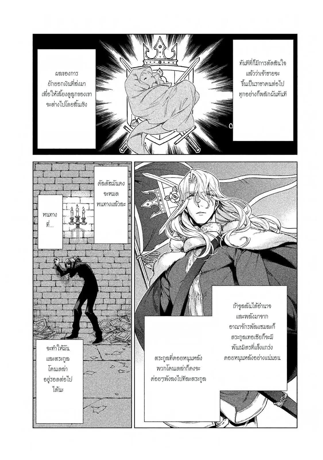 อ่านการ์ตูน Henkyou no Roukishi - Bard Loen ตอนที่ 13 หน้าที่ 21