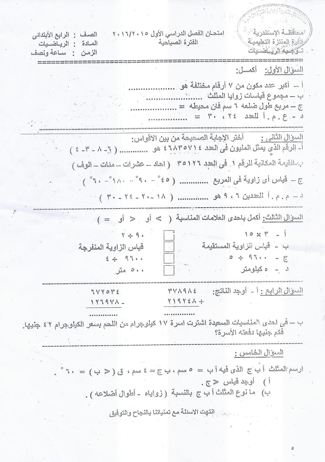 أمتحان الرياضيات