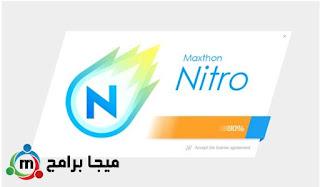 متصفح mx nitro ماكسثون نيترو