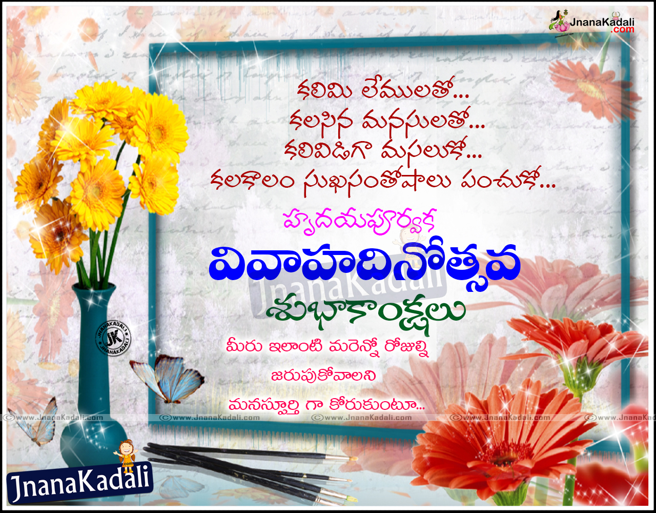 Wedding Anniversary Wishes In Telugu Hd Images Gadget And Pc