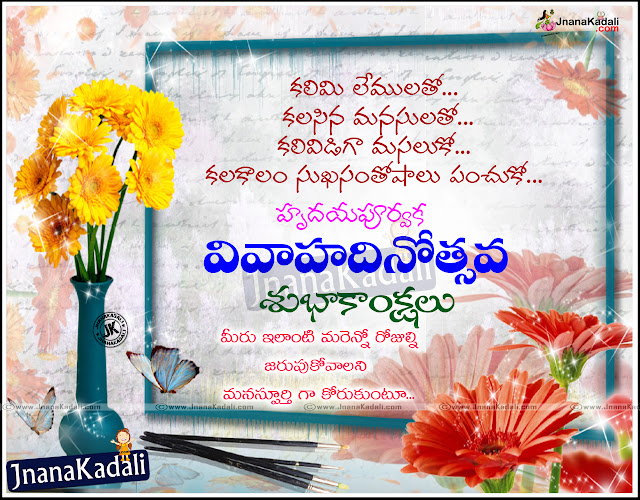 Happy marriage Day Greetings wishes in telugu, Best Marriage day greetings for sister, Happy Marriageday Greetings for Brother, Happy Marriageday greetings for friend, Nice Marriage Day greetings in telugu, Beautiful MarriageDay Greetings in telugu, Nice marriage Day lines for marriage day, Best telugu sms for marriage day greetings, New latest marriageday greetings online greeting card designs back grounds free downloads.