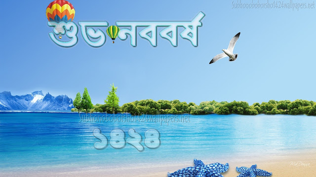 Pohela Boishakh 1424 Pictures