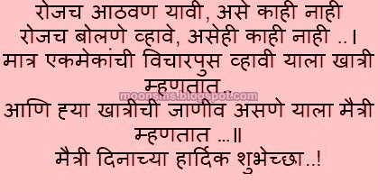 Marathi Friendship sms text message wishes quotes, images, picture, photo, wallpaper,मैत्री मजकूर संदेश कविता मैत्री दिन