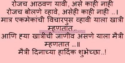 Download Marathi Friendship Images Gym Body Download