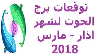 توقعات برج الحوت لشهر اذار - مارس  2018
