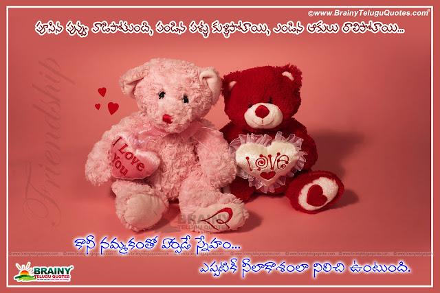 Telugu Quotes, Telugu Friendship Value messages, Online Telugu Quotes