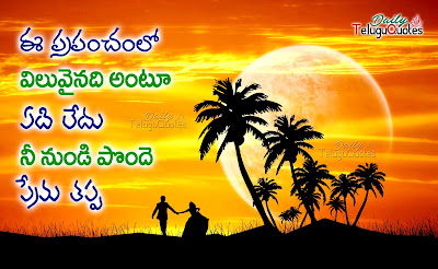 Heart-touching-love-quotes-in-telugu-for-true-lovers