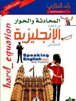 تحميل كتاب المحادثة والحوار في اللغة الإنجليزية