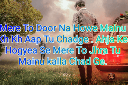 The Secret of PUNJABI SAD STATUS Feeling Nafrat Sms
